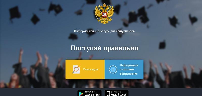 мобильный справочник вузов