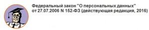 фед закон о пер.дан