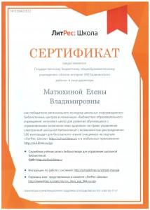 сертификат вла